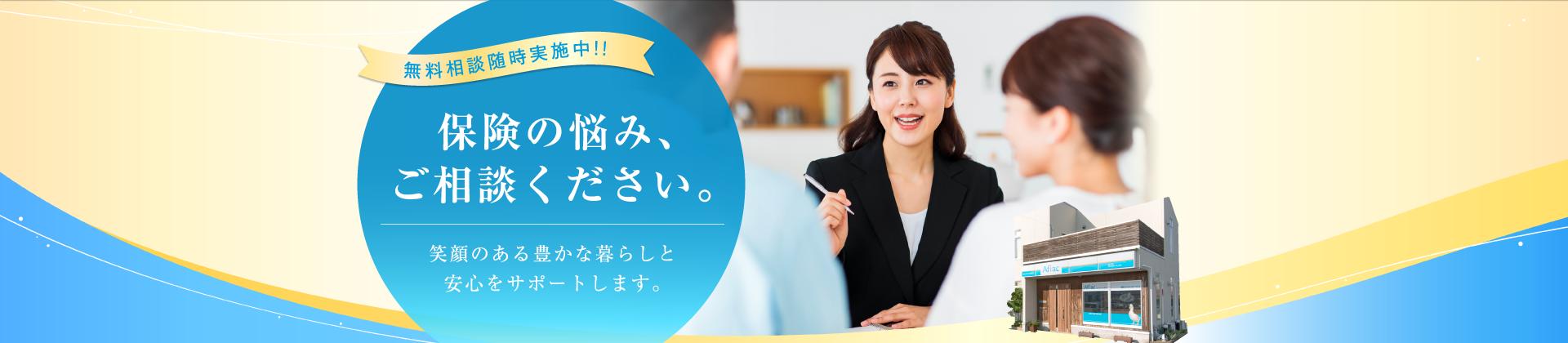 アフラックサービスショップ松阪店・エーライフ